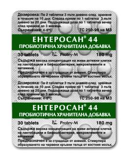 ЕНТЕРОСАН 44 ТАБЛ Х 30
