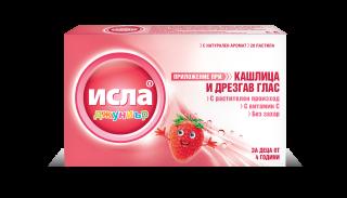 ИСЛА ДЖУНИЪР ПАСТИЛИ Х 20