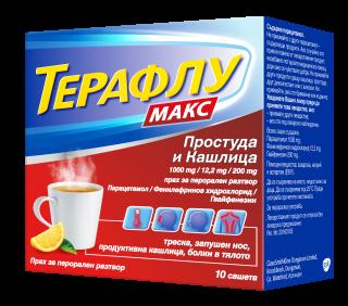 ТЕРАФЛУ МАКС САШЕТА Х 10