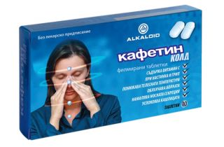 КАФЕТИН КОЛД ТАБЛ. Х 10