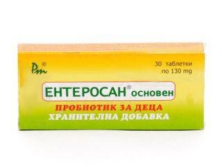 ЕНТЕРОСАН ОСНОВЕН ТАБЛ. 130 МГ Х 30 /ЗА ДЕЦА/