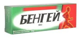 БЕНГЕЙ УНГВ. 50ГР.