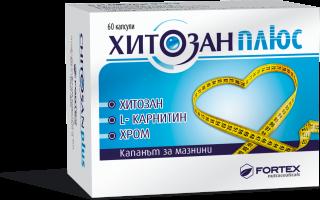 ХИТОЗАН ПЛЮС КАПС Х 60 ФОРТЕКС