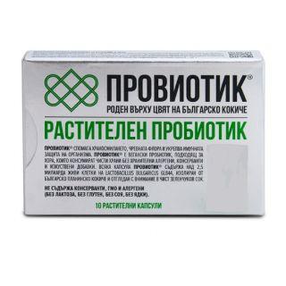 ПРОВИОТИК КАПС. 250 МГ Х 10