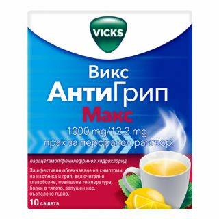 ВИКС АНТИ-ГРИП МАКС 1000МГ/12МГ Х10 АКТАВИС