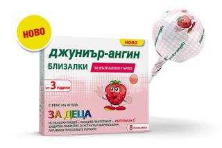 ДЖУНИЪР-АНГИН БЛИЗАЛКИ X 8