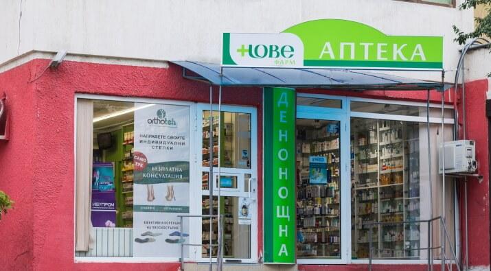 Аптека НОВЕ 1