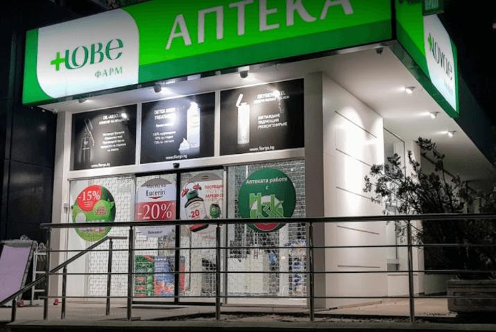 Аптека НОВЕ 8